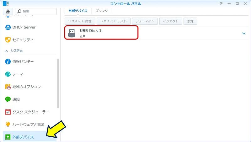「外部デバイス」に【 USB Disk 1 】が表示される