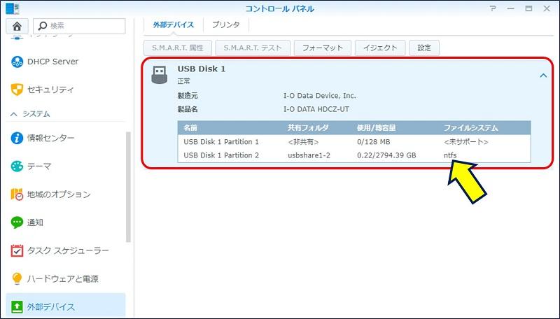 展開すると、詳細が表示される。ファイルシステムは【 NTFS 】になっている。