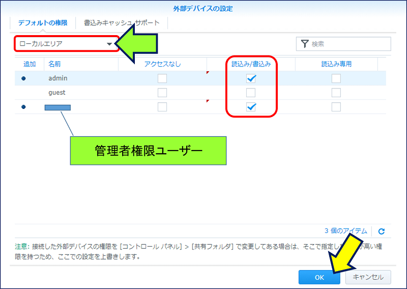 「設定」タブを開くと、権限設定があったので、USB HDDへの書き込み権限を設定した