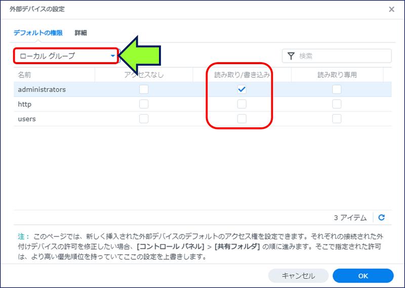 【ローカルグループ】でのユーザーの状態を確認すると、「adoministrators」の『読み取り/書き込み』がOKになっている