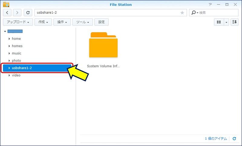 「File Station」を開くと、USB・HDDが表示され、アクセスが出来る