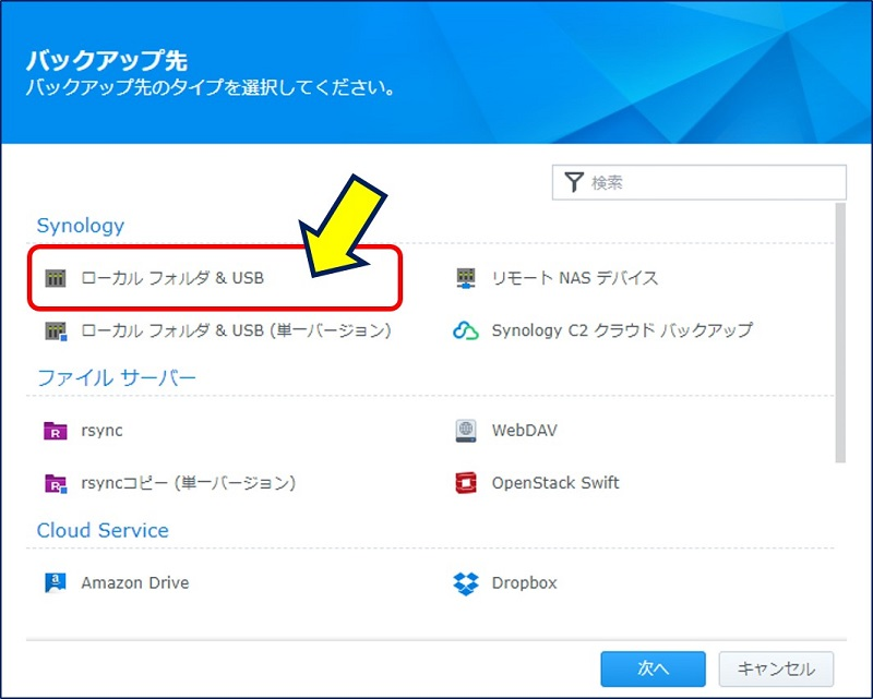 「バックアップ先」を設定する画面が開くので、「ローカル フォルダ & USB」を選択し、「次へ」をクリックする