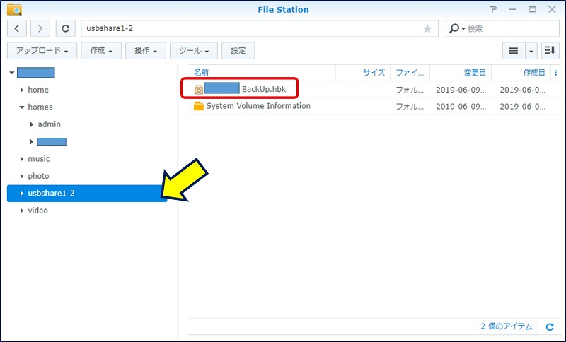 「File Station」を開くと、USB HDDが表示されているのでクリックしてみると、バックアップされたファイルが表示される