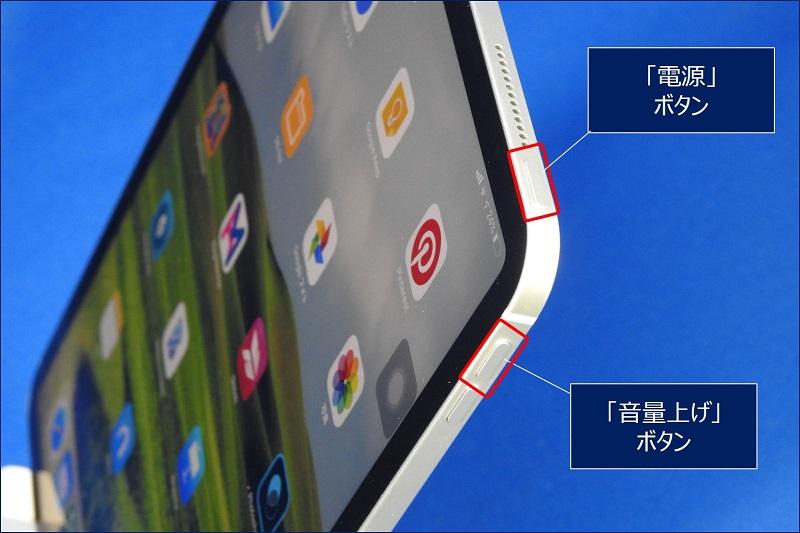 新型iPad Proでは、「電源」(スリープ)ボタンと「音量上げ」ボタンの同時押しでスクリーンショットを撮影