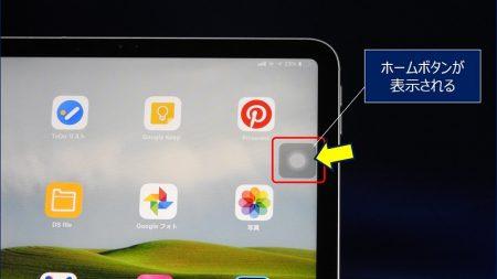 画面上に「ホームボタン」を表示させる「Assistive Touch」という機能