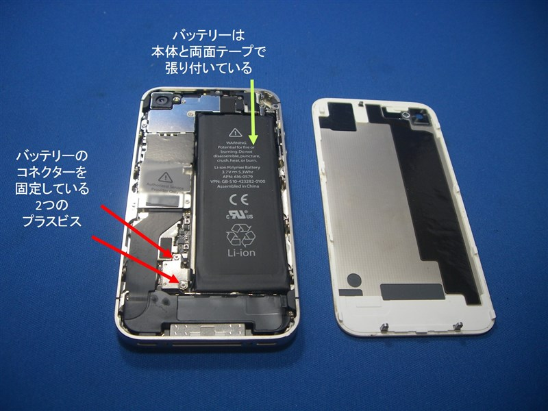 iphone4sbt05