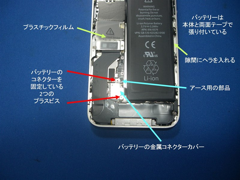 iphone4sbt06