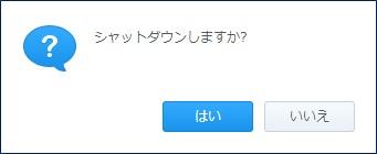「シャットダウン」をクリックすると、確認画面が表示される