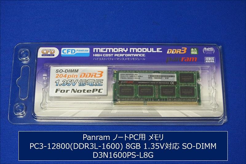 CFD Panram ノートPC用 メモリ PC3-12800(DDR3L-1600) 8GB 1.35V対応 SO-DIMM  D3N1600PS-L8G