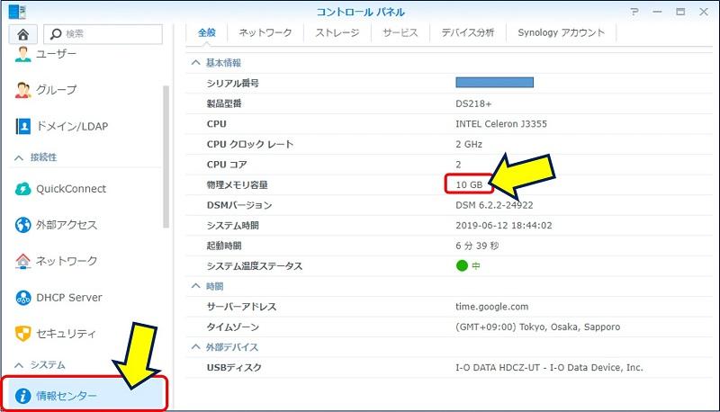 [ 情報センター ] で [ 物理メモリ容量 ] を確認すると、「10GB」になっている