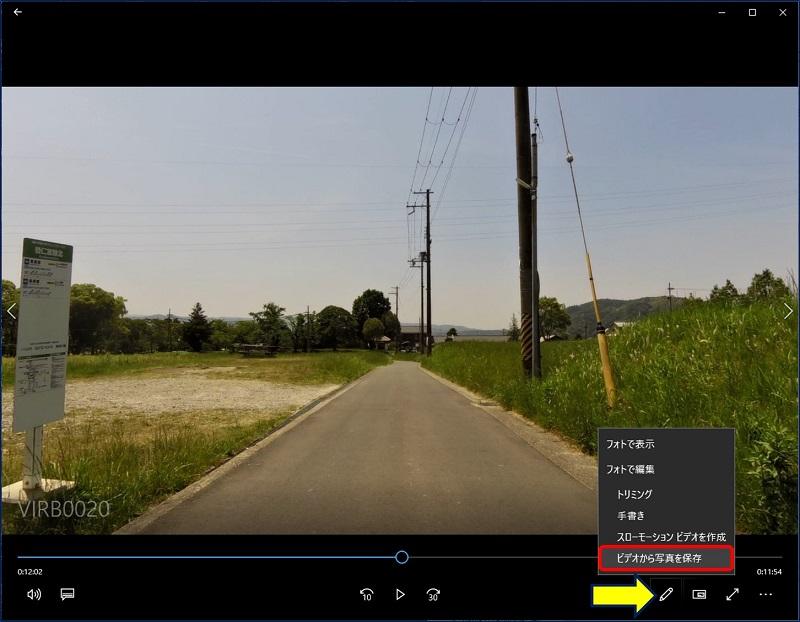 「編集」をクリックして「ビデオから写真を保存」を選択