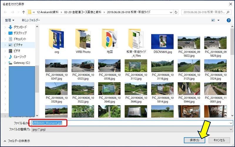 静止画を保存する場所とファイルの名前を設定して、「保存」する