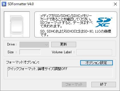 SDFormatterを起動し、『オプション設定』をクリックする