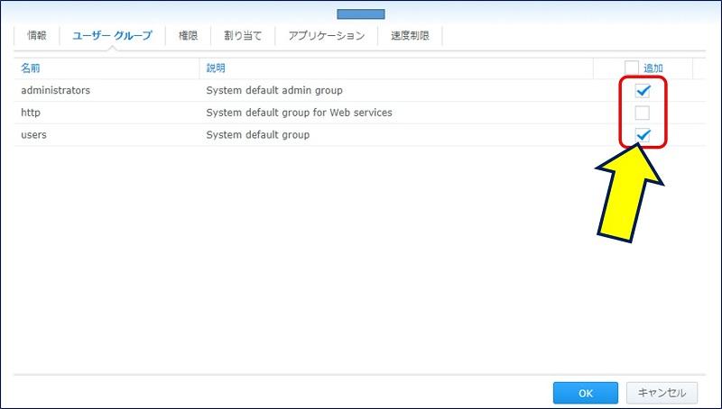 usersグループと、administratorグループの所属にチェックを入れる