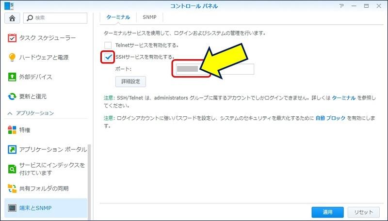 「 ターミナル」 タブの「 SSHサービスを有効化する。」 にチェックを入れる。ポート番号も必要に応じて変更する。
