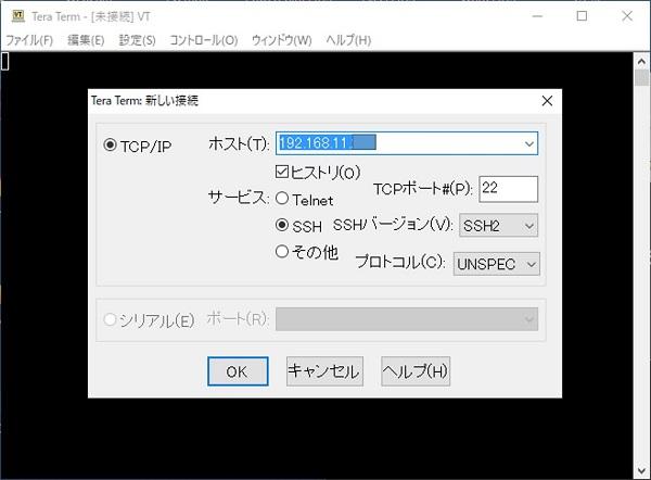 【 TeraTerm 】を起動して、IPアドレスとポート番号を入力する