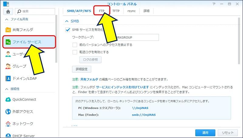 「 コントロール パネル 」 の「ファイルサービス 」 画面を開き、「FTP」タブをクリックする