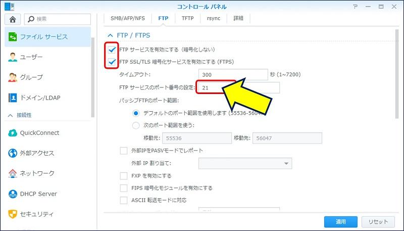 「FTP」タブの「FTPサービスを有効にする」にチェックを入れる