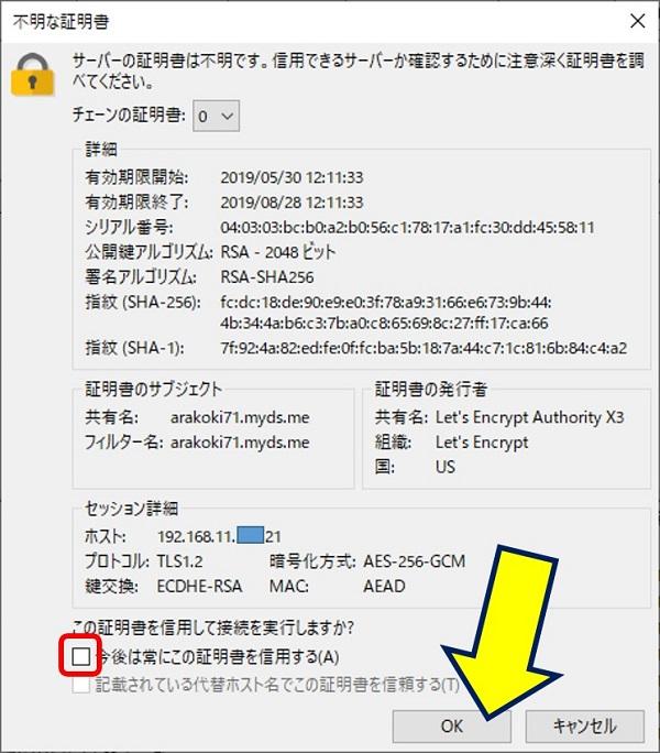 証明書に関する警告画面が表示されるが、「証明書を信用する 」 にチェックを入れ、「OK」をクリックする