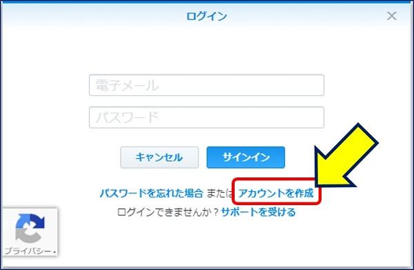 ログイン画面が表示されるので、「アカウントを作成」をクリックする