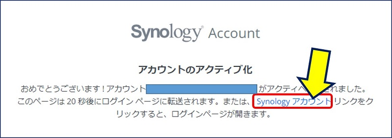 アカウントがアクティブ化されたと表示されるので、「Synologyアカウント」をクリックする
