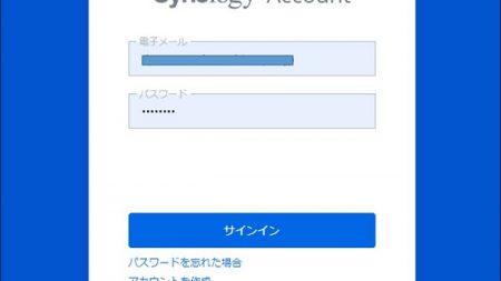 「Synologyアカウント」のログイン画面が表示が表示される