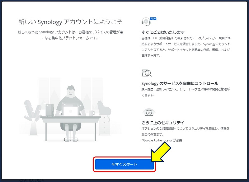 登録した「Synologyアカウント」でログインすると、ようこそ画面が表示される