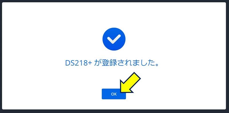 シリアル番号を貼り付けると、モデル番号が表示され登録が完了する