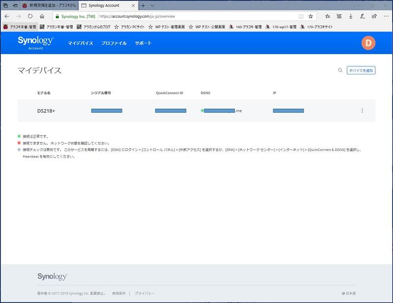 「デバイス」「プロファイル」「サポート」の内容の参照や、編集ができる。