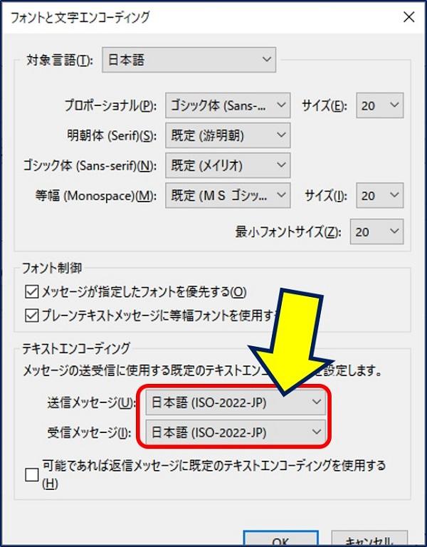 テキストエンコーディングを、送信・受信とも【日本語】に揃える