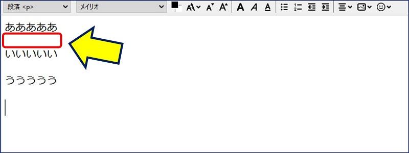 メール作成時に、改行幅が大きくなってしまう