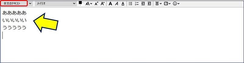 「本文のテキスト」に替わり、改行幅が直る