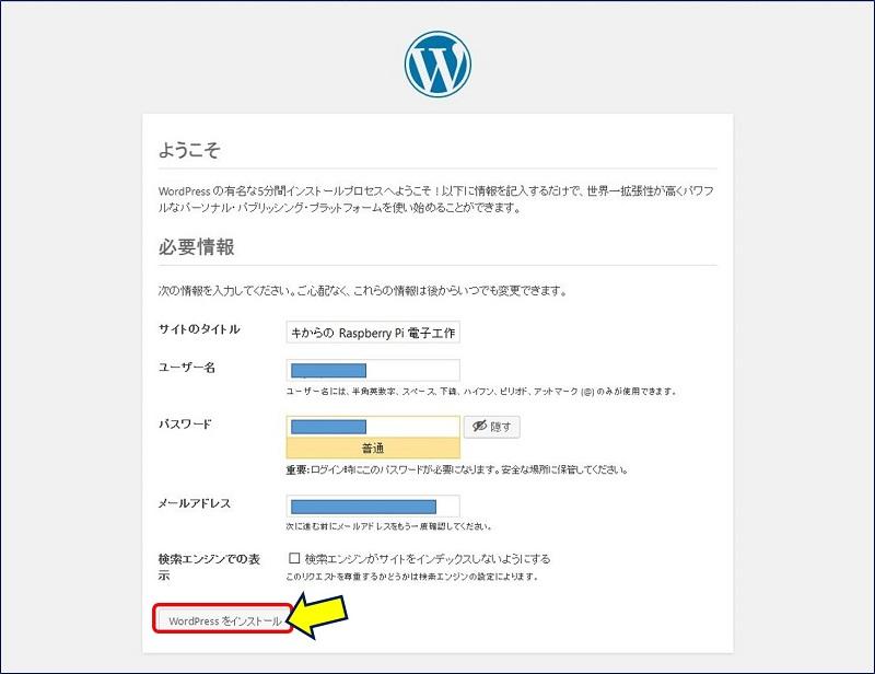 wordpress_必要情報入力画面