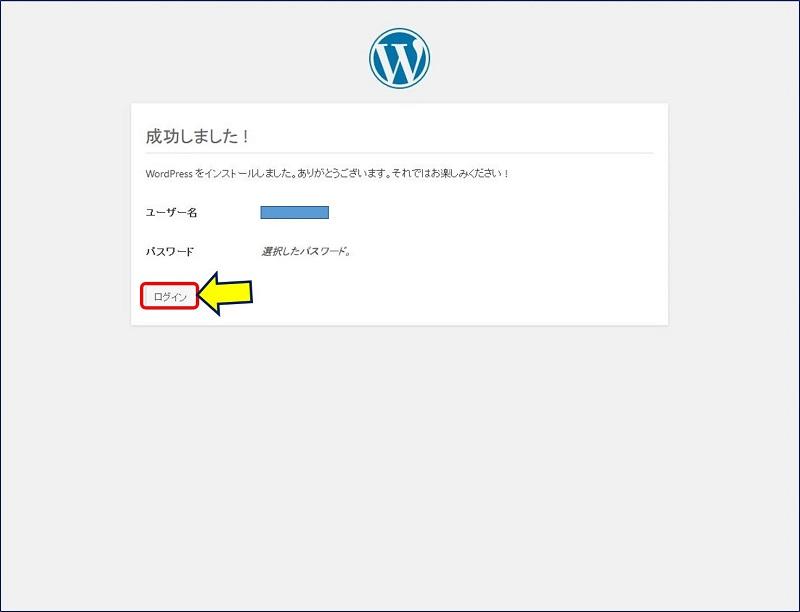 wordpress_インストール成功画面