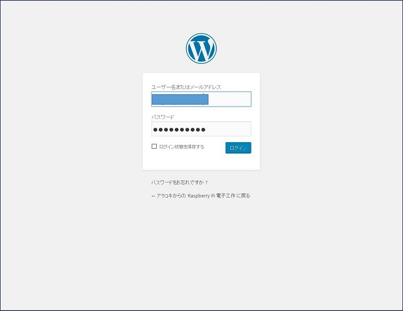 wordpress_管理画面へのログイン