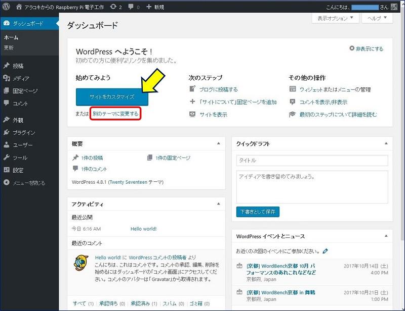 wordpress_ダッシュボード