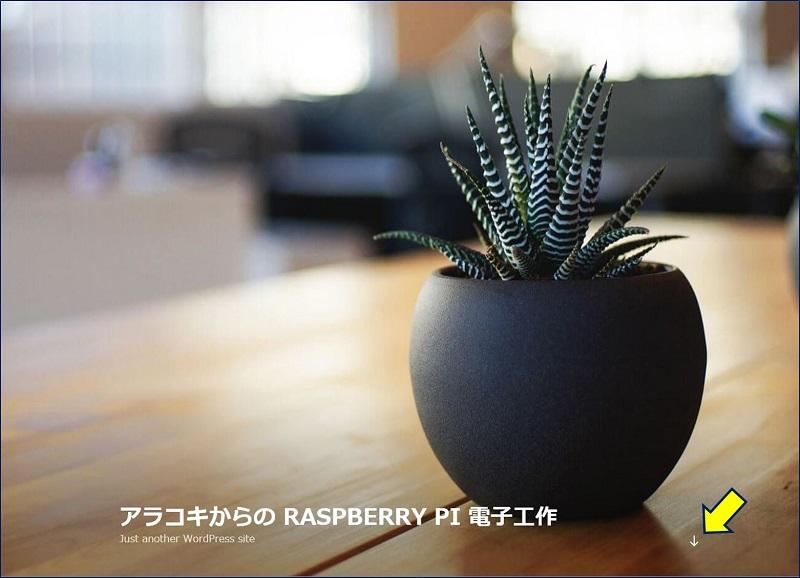 wordpress_トップ画面