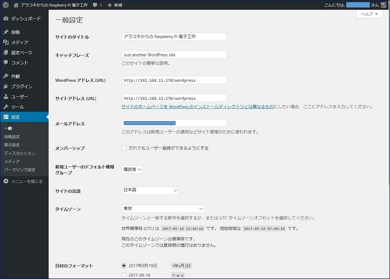 wordpress_一般設定画面