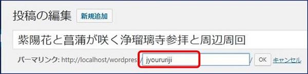 wordpress_パーマリンクの編集