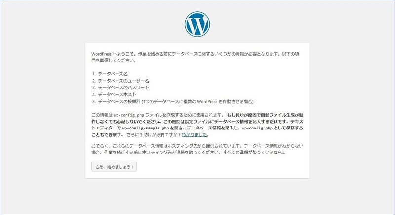 wordpress インストール準備