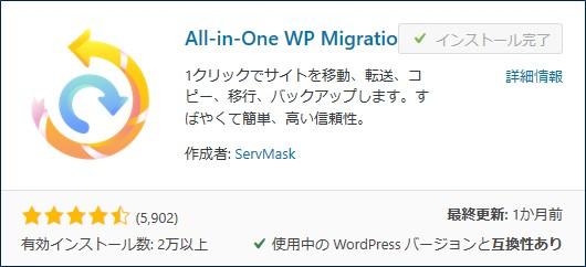 プラグイン『All-in-One WP Migration』をインストール
