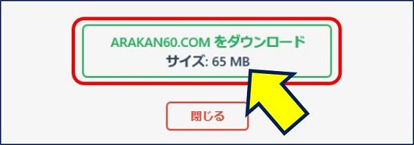 サイズが【 65 MB 】と、大幅に小さくなった