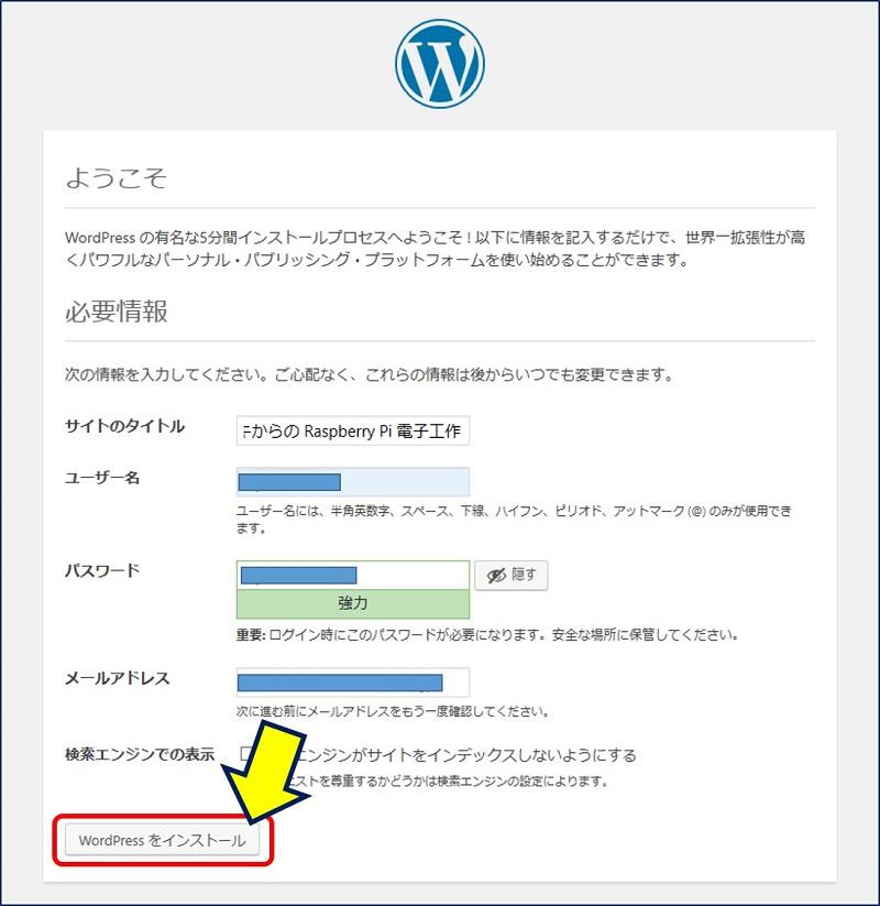 バージョンアップしたサーバーで「WordPressをインストール」する