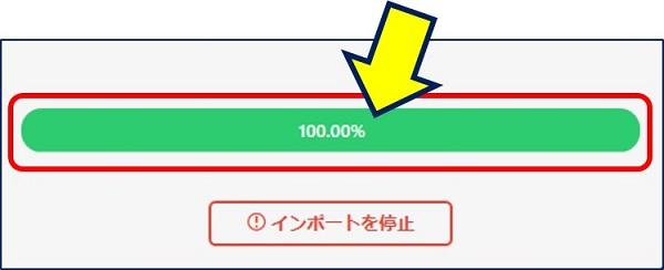 【 100.00% 】から前に進まない