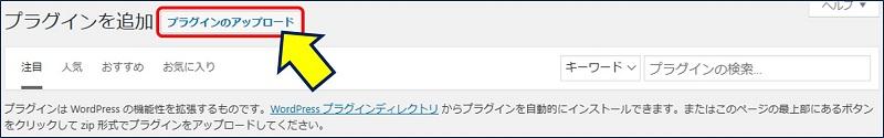 プラグインの追加画面から、「プラグインのアップロード」をクリックする