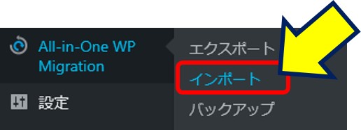 『All-in-One WP Migration』がサイドバーに表示されるので、インポートを選択