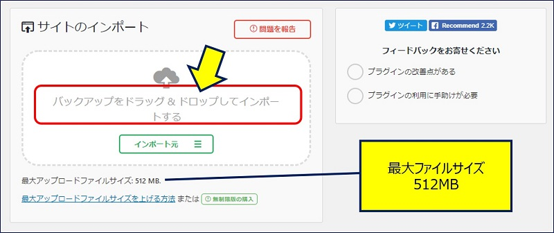 インポート画面が表示されるので、エクスポートでダウンロードしたファイルをドロップする