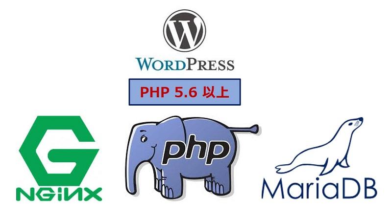 WordPress(バージョン3.2以降)のサーバー要件
