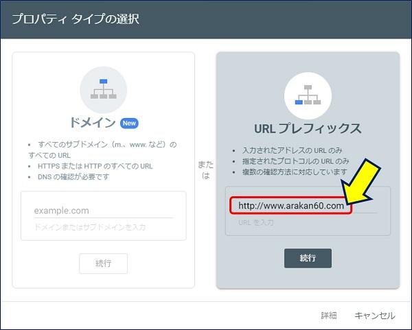 URLプレフィックス プロパティで、URLパターンのプロパティを登録する