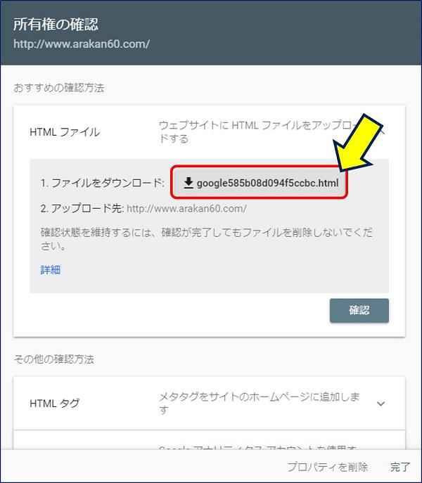 所有権の確認が求められるので、「HTML ファイル」をダウンロードする